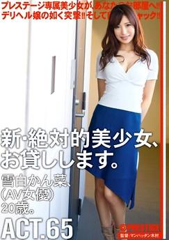 Kanna Yukishiro