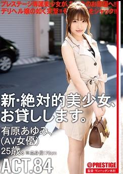 Ayumi Arihara