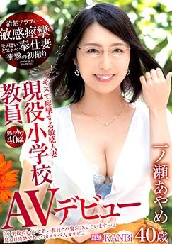 Ayame Ichinose