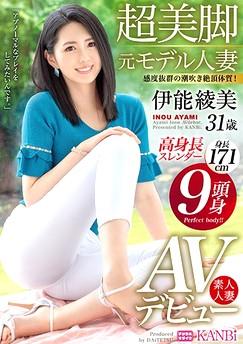 Ayami Ino