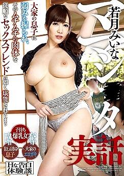 Miina Wakatsuki