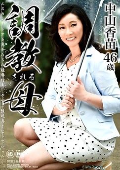 Kanae Nakayama