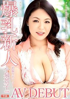 Keiko Koizumi