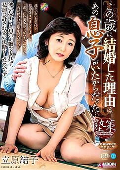 Yuiko Tachihara