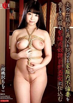 Momoko Kurumisawa