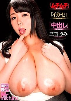 Umi Mitoma