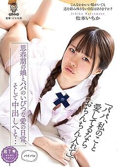 Ichika Matsumoto