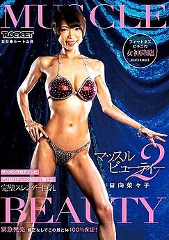 Nanako Hinata