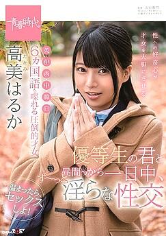 Haruka Takami