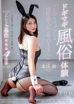 Suzu Honjo