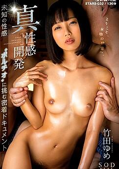 Yume Takeda