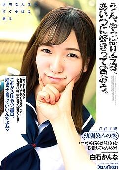 Kanna Shiraishi