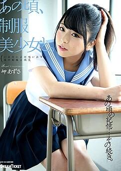Azusa Misaki