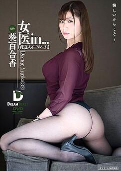 Yurika Aoi