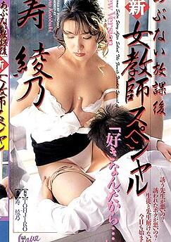 Ayano Kotobuki