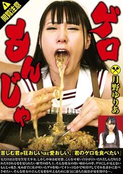 Yuria Tsukino