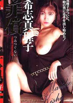 Mariko Kishi