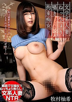 Yuzuki Makimura