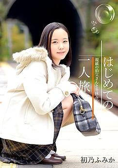 Fumika Hatsuno