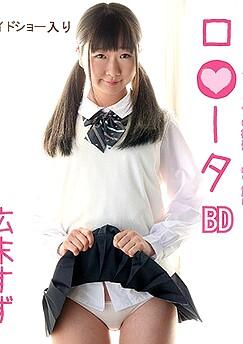 Suzu Hirosue