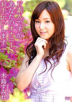 Sumire Kijima