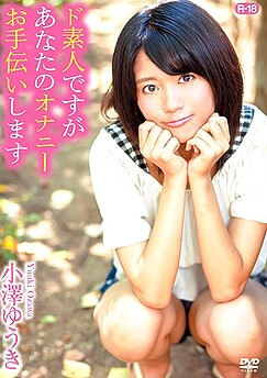 Yuki Ozawa