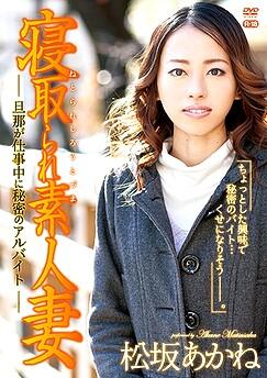 Akane Matsuzaka