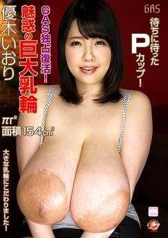 Iori Yuki