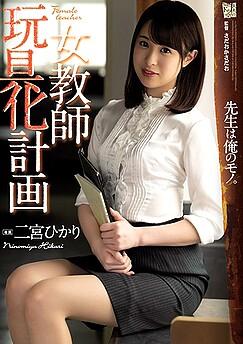 Hikari Ninomiya