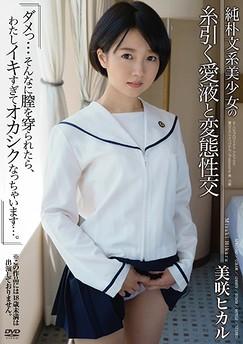 Hikaru Misaki