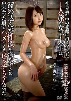 Nonoka Saki