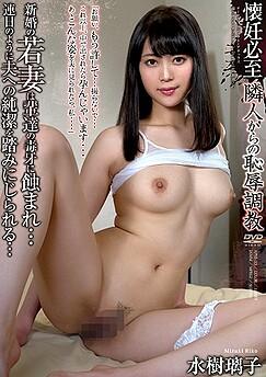Riko Mizuki