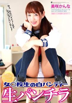 Kanna Misaki