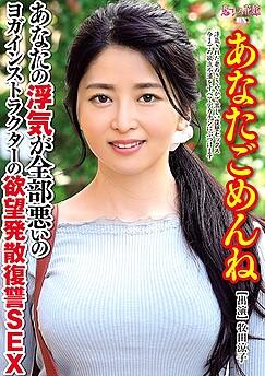 Ryoko Makita