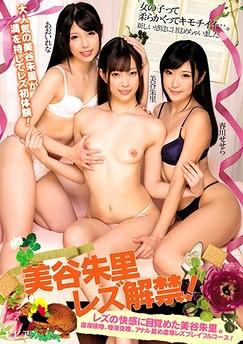 Sesera Harukawa