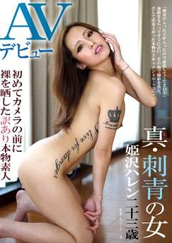 Haren Himesawa