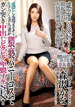Kanako Ioka