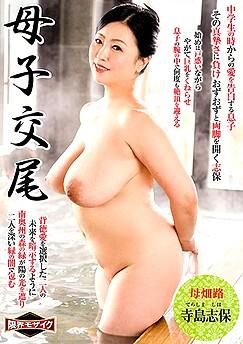 Shiho Terashima