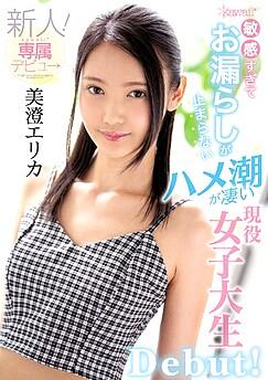 Erika Misumi
