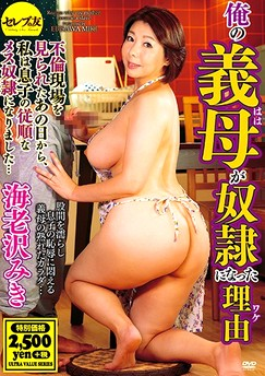 Miki Ebisawa