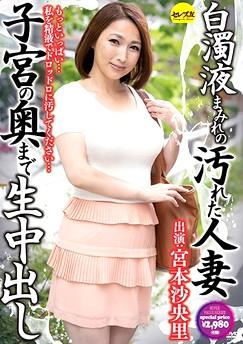 Saori Miyamoto
