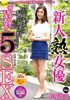 Rina Matsubara