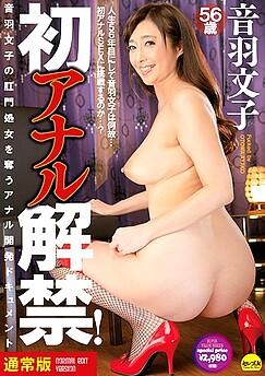 Fumiko Otowa