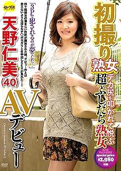 Hitomi Amano