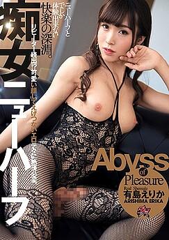 Erica Arishima