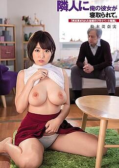Nanami Matsumoto
