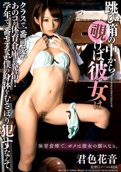 Kanon Kimiiro