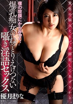 Marina Yuzuki