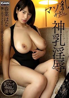 Hana Haruna