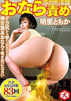 Tomoka Akari